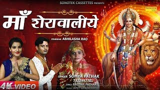 माता के भजन माँ शेरावालिये Somya Pathak Abhilasha Rao Mata Rani Bhajan Devi Geet Sonotek