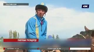 Бекболат Тілеухан көкпар төңірегіндегі дауға жауап берді 10/09/2018