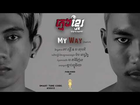 My Way - ក្មេងខ្មែរ [MY WAY] EP ALBUM official audio - KmengKhmer