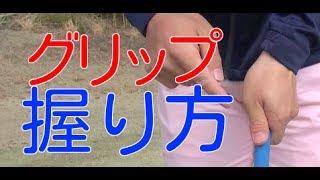 ゴルフスイングの基本 グリップの握り方