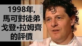 【中字】1998年, 馬可對徒弟戈登·拉姆齊的評價