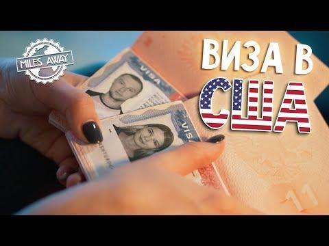Тур виза в США | Как прошло наше собеседование | Visa B1/B2
