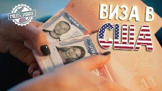 виза в США  Как прошло наше собеседование 2018 (Visa B1/B2)