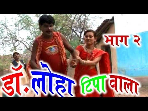 Dr Loha Tipa Wala (Scene -2) | Sevak Ram Yadav | CG COMEDY | Chhattisgarhi Natak | Hd Video 2019