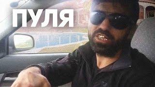 55x55 – ПУЛЯ (feat. Кама Пуля)