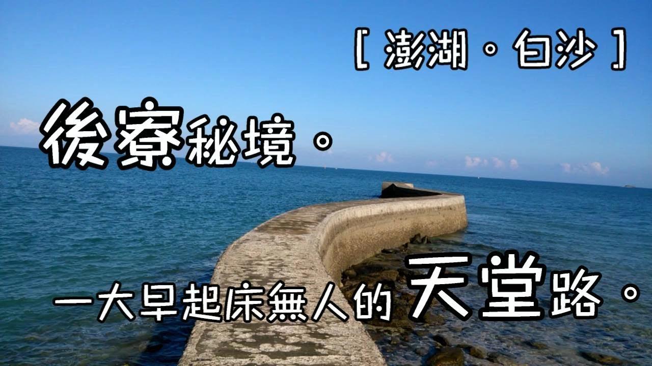 澎湖旅遊秘境-一路蜿蜒入海的天堂路 - YouTube