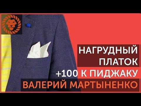 Мужской платок, как сделать костюм дороже. Как сложить платок в карман пиджака стильно.