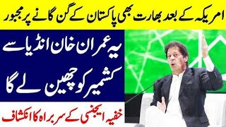 Modi admitted the power of imran khan | Infomatic