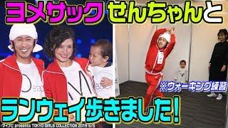 【奇跡】東京ガールズコレクションに出演!裏側も見せます!