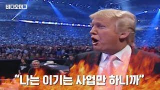 [5분 순삭주의] '6.12 북미 담판' 주인공...트럼프, 누구냐 넌?/ 비디오머그