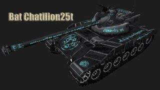 Bat Chatillon 25t-Тащим без снарядов!