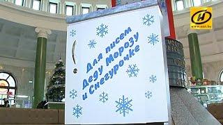 Как отправить письмо Деду Морозу?