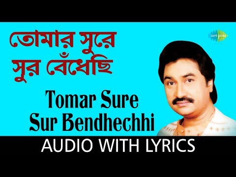 Tomar Sure Sur Bendhechhi with lyrics | তোমার সুরে সুর বেঁধেছি | Kumar Sanu