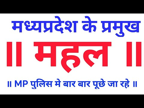 MP POLICE EXAM 2017॥ MP ke Mahal ॥ Fort of MP॥Madhyapradesh GK॥ MP GK ॥ VYAPAM GK॥