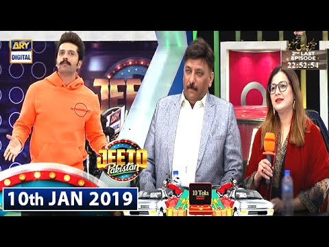 Jeeto Pakistan | 10th January 2020 | Fahad Mustafa | ARY Digital Show