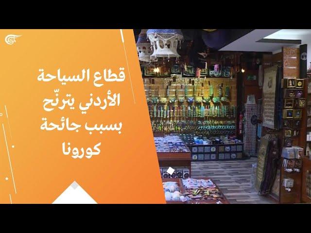 قطاع السياحة الأردني يترنّح بسبب جائحة كورونا