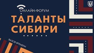 Сквозные технологии цифровой экономики 29.05.2020 Таланты Сибири