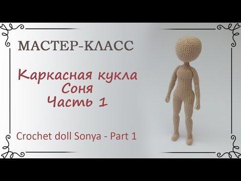 Вязаные куклы крючком на каркасе схемы и описание