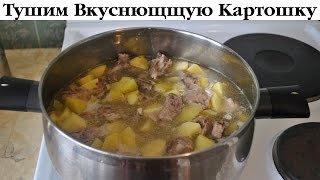 Картошка, тушеная с куриным набором за 3 пенса от Деревенской Кухарки. Выпуск 31