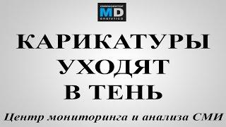 На грани нарисованного - АРХИВ ТВ от 25.01.15, Москва-24