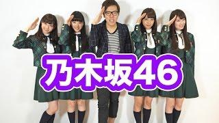 乃木坂46 × ヒカキン 年齢当てクイズ !罰ゲームはデスソース! thumbnail