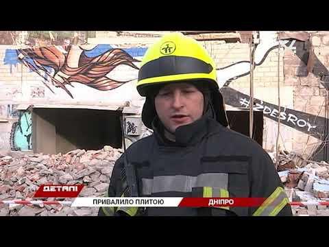 34 телеканал: У Дніпра на вулиці Паторжинського чоловіка привалило плитою