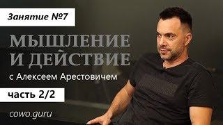 «Мышление и действие» с Алексеем Арестовичем  Занятие №7 часть 2. Сowo Guru