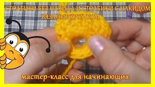 столбики без накида и с накидом крючком/видео урок для начинающих