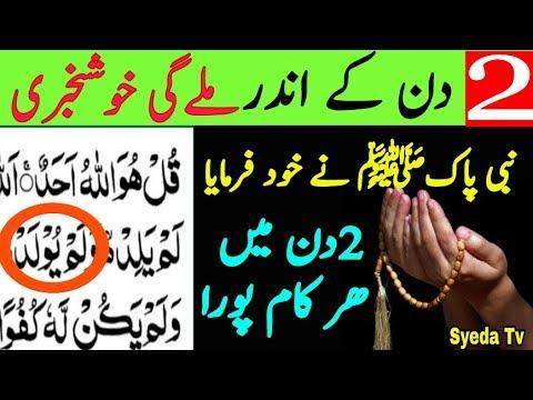 300 Baar Surah Ikhlas Prhne Ke Fayde || Jald Milegi Khushkhabri || Gets Biggest Happiness || Quran
