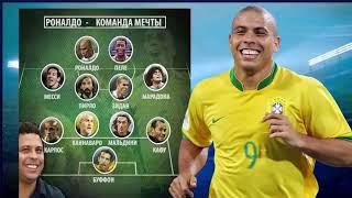 Яшин Месси Роналду Пеле Марадона вошли в команду мечты от France Football