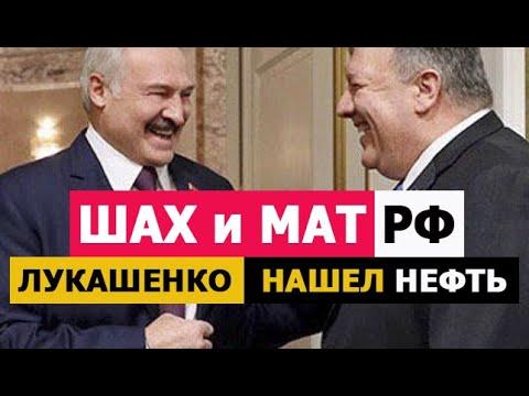 ШАХ и МАТ России! Лукашенко нашел нефть! Переговоры Помпео в Беларуси Минск