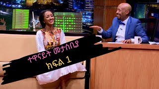 Seifu On EBS: Interview with Metasebia Tadesse – Part 1