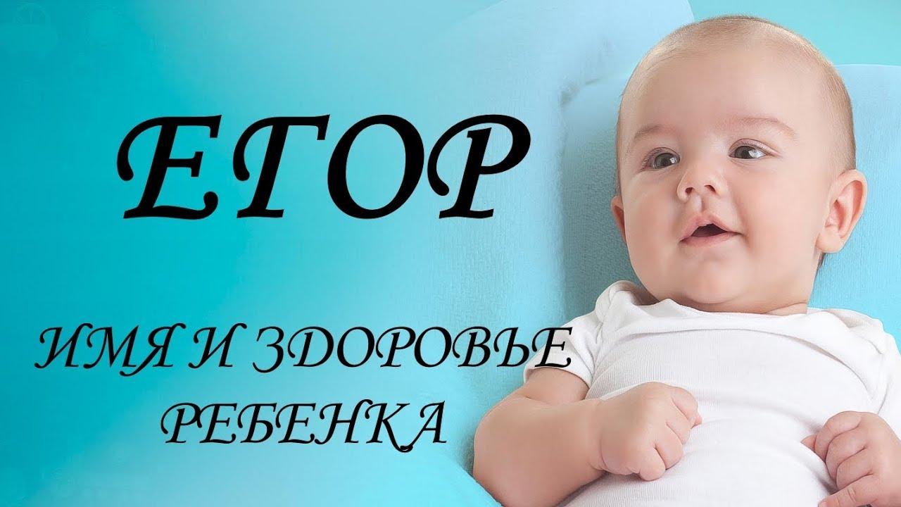 Егор. Имя и здоровье ребенка. Имена для мальчиков
