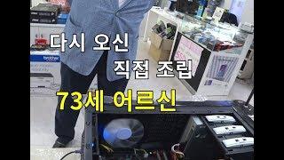 6개월 만에 다시 오신 73 세 최강 조립 할아버님 (^^)b