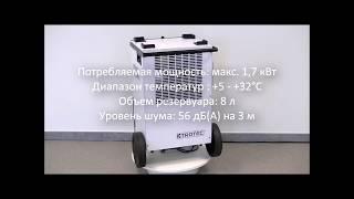 видео Аренда  прокат  осушителя воздуха  влагоотделителя