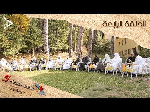 برنامج سواعد الإخاء 5 الحلقة 4