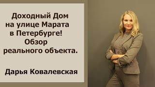 Доходный Дом на Марата в Петербурге! Обзор реального объекта. Инвестирование в недвижимость в СПБ!