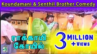 Goundamani And Senthil Brother Comedy  From Rakkayi koyil