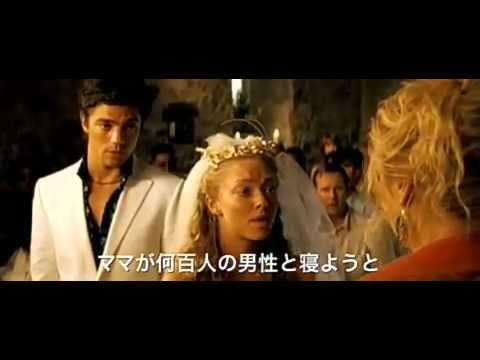 映画「マンマ・ミーア!」予告編