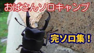 【おばさんソロキャンプ】完ソロ集・一番怖いキャンプ場・うどん!