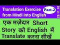 Learn to translate short stories | सीखें हिंदी से इंग्लिश में अनुवाद करना | Learn to translate