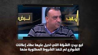ابو بيدر: الشركة التي احيل عليها عطاء إعلانات الشوارع لم تنفذ الشروط المطلوبة منها - نبض البلد
