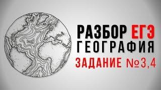 Подготовка к ЕГЭ по географии 2018, задания 3 и 4