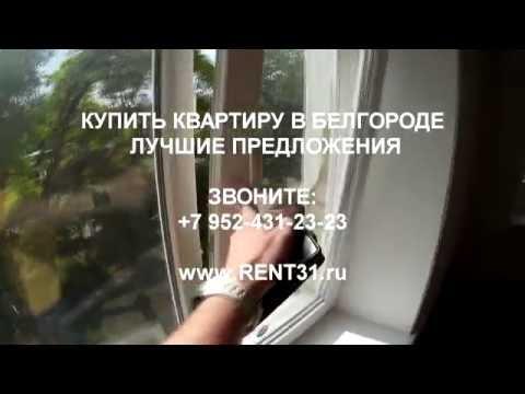 КУПИТЬ КВАРТИРУ В БЕЛГОРОДЕ. 1-КОМНАТНАЯ КВАРТИРА В БЕЛГОРОДЕ (ОСМОТР)