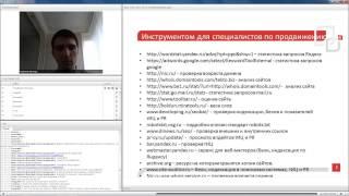 видео Работа SEO-специалистом: как стать оптимизатором сайтов с нуля и трудоустроиться без опыта работы? С чего начать обучение SEO / СЕО