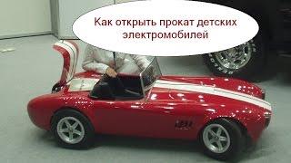Прокат детских электромобилей. Бизнес идея