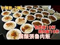 【大食い】台湾旅 鬍鬚張魯肉飯