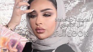 ميكب توتوريال كامل مع خبيرة التجميل السعودية أمل الانصاري
