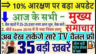 Today Breaking News ! आज के मुख्य समाचार, 25 बड़ी खुशखबरी PM Modi Petrol, Bank, Aadhaar Jio
