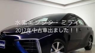 2017年 とうとうトヨタ・ミライの中古車出ました!! 走行距離1000キロ...